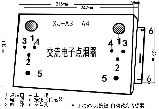 东南dx3点烟器电路图