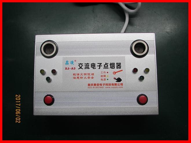 XJ-A3型 定点吸烟区专用交流点烟器 直流点烟器