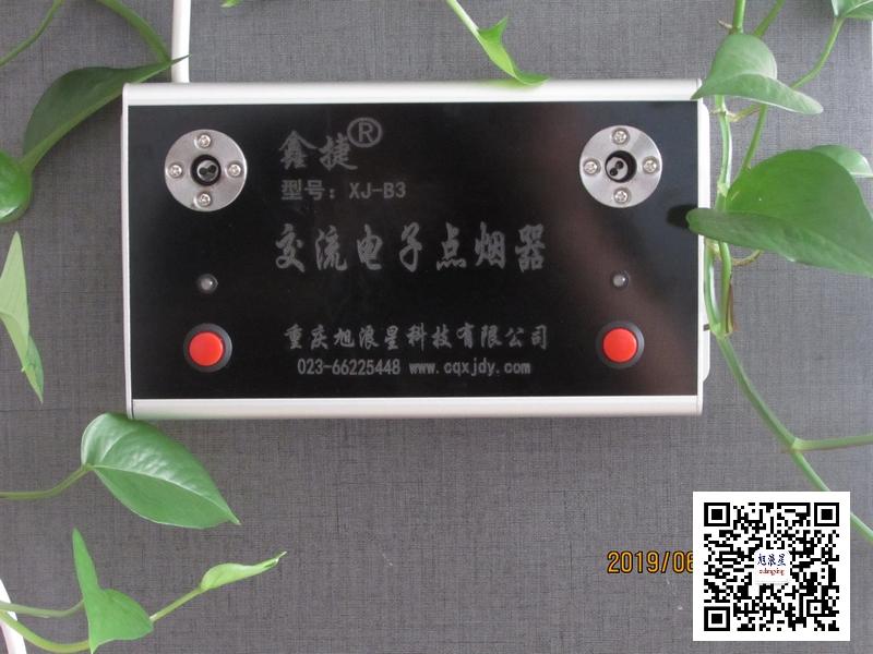 XJ-B3电弧式电子点烟器 微弧助燃免吸式监狱点烟器 机场点烟